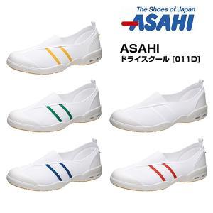あすつく ASAHI ドライスクール スニーカー キッズ 上履き 全5色 011D|shoesbase