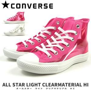 コンバース CONVERSE ハイカットスニーカー オールスター ライト クリアマテリアル HI ALL STAR LIGHT CLEARMATERIAL HI レディース|shoesbase