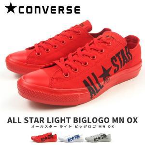 コンバース CONVERSE スニーカー オールスター ライト ビッグロゴ MN OX ALL STAR LIGHT BIGLOGO MN OX メンズ|shoesbase