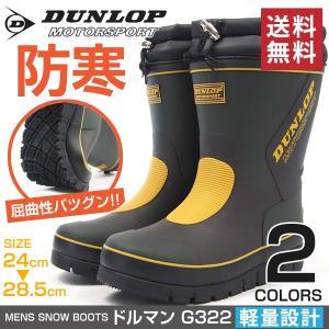 【即納】 長靴 メンズ ダンロップ DUNLOP BG322 ドルマンBG322 防寒長靴 防寒中敷...