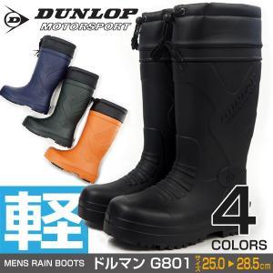 DUNLOP ダンロップ 長靴 BG801 メンズ レインブーツ 軽量 風防 農作業 ガーデニング ...