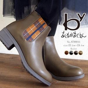 サイドゴアブーツ レディース byあしながおじさん 8490011 shoesbase