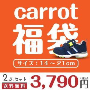 carrot キャロット スニーカー 福袋 キャロット福袋2...