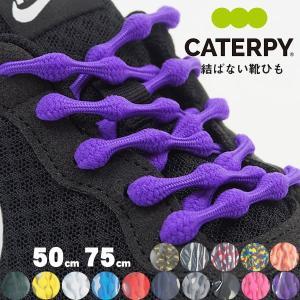 キャタピラン CATERPYRUN 靴紐 N50 N75 メンズ レディース