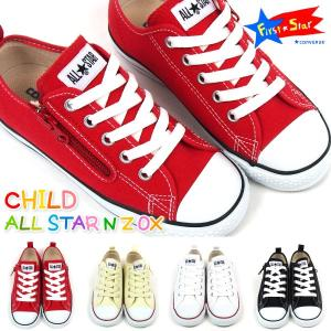 CONVERSE コンバース スニーカー キッズ 全4色 CHILD ALL STAR N Z OX 3CK55|shoesbase