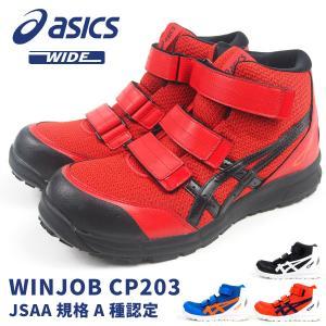 アシックス asics プロテクティブスニーカー 安全作業靴 WINJOB ウィンジョブ CP203 FCP203 メンズ JSAA規格A種認定品 樹脂先芯 耐油底 一般作業靴 短靴|シューズベース