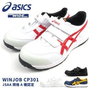 アシックス asics 安全作業靴 プロテクティブスニーカー WINJOB ウィンジョブ CP301 FCP301 メンズ レディース JSAA規格A種認定品 樹脂先芯 耐油底 一般作業靴|シューズベースPayPayモール店