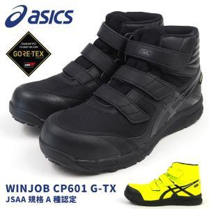 アシックス asics プロテクティブスニーカー 安全作業靴 WINJOB ウィンジョブ CP601 G-TX FCP601 メンズ 防水設計 GORE-TEX ゴアテックス 耐油底 ハイカット|シューズベースPayPayモール店