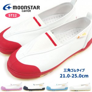 Carrot キャロット 上履き キッズ 全5色 CR ST12|shoesbase