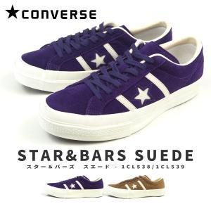 コンバース CONVERSE レザースニーカー STAR&BARS SUEDE 1CL538 1CL539 メンズ|shoesbase