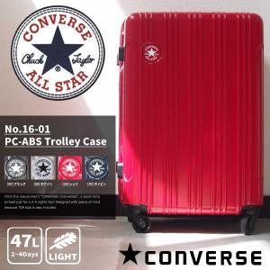 コンバース CONVERSE キャリーケース No.16-01 PC/ABS Trolley Case  メンズ レディース|shoesbase