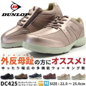 ダンロップ DUNLOP ウォーキングシューズ コンフォートウォーカーC425 DC425 レディース|シューズベース