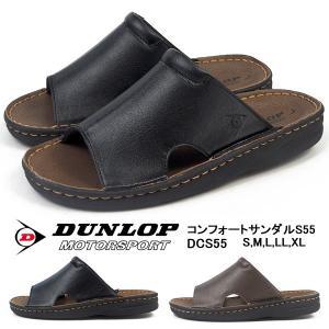 ダンロップ DUNLOP コンフォートサンダル コンフォートサンダルS55 DCS55 メンズ レディース|シューズベース