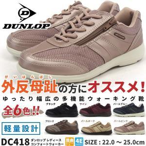 DUNLOP ダンロップ コンフォートシューズ DC418 コンフォートウォーカーC418 レディース shoesbase