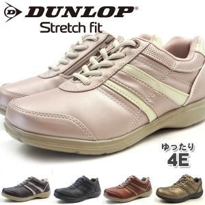 ダンロップ DUNLOP スニーカー トレッチフィット033 DF033  レディース|シューズベース