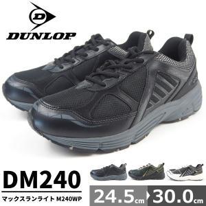 防水スニーカー メンズ ダンロップ DUNLOP マックスランライト 5E 幅広設計 M240WP DM240|shoesbase