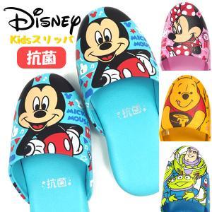 Disney ディズニー スリッパ ディズニー子供スリッパ4種 キッズ
