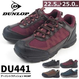 防水スニーカー レディース ダンロップ DUNLOP アーバントラディション441WP 3E 幅広設計 DU441|shoesbase