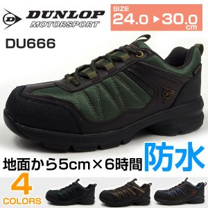 DUNLOP ダンロップ スニーカー DU666 アーバントラディション666WP メンズ|shoesbase