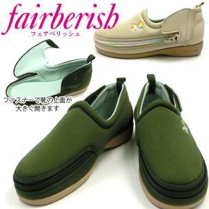 fairberish フェアベリッシュ スニーカー レディース 全2色 F002-L shoesbase