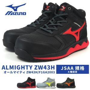 ミズノ mizuno 安全作業靴 プロテクティブスニーカー ALMIGHTY ZW43H オールマイティZW43H F1GA2003 メンズ|シューズベースPayPayモール店