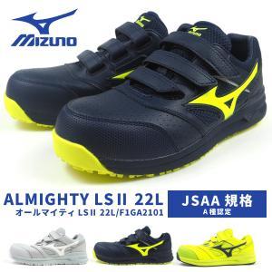ミズノ mizuno プロテクティブスニーカー 安全作業靴 ベルトタイプ ALMIGHTY LS? 22L オールマイティLS?22L F1GA2101 メンズ 樹脂先芯|シューズベースPayPayモール店