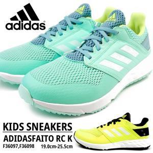 アディダス adidas スニーカー ADIDASFAITO RC K アディダスファイト RC K F36097 F36098 キッズ|shoesbase