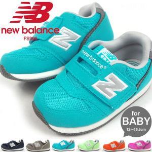 New Balance ニューバランス  スニーカー FS996 キッズ|shoesbase