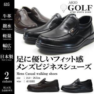AKIO GOLF アキオゴルフ カジュアルシューズ メンズ 全2色 695