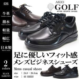 AKIO GOLF アキオゴルフ ビジネスシューズ メンズ 全2色 696