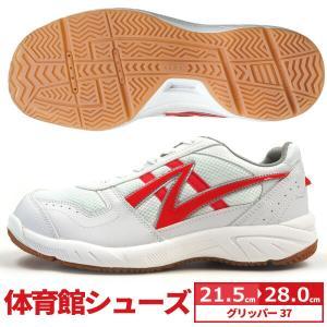 体育館シューズ 運動靴 メンズ レディース ASAHI アサヒシューズ グリッパー37|shoesbase