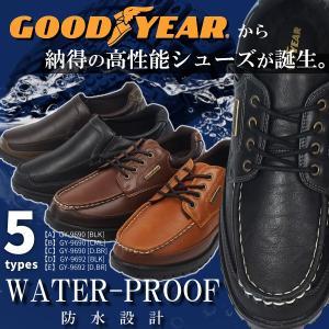 GOODYEAR グッドイヤー 高性能防水シューズ GY-9690 GY-9692 メンズ 幅広 防...