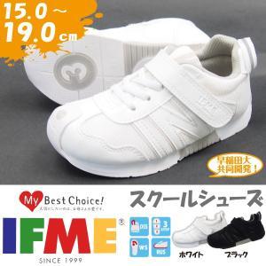 IFME イフミー スクールスニーカー キッズ  30-5711