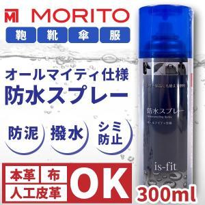 MORITO モリト シューケア is-fit 防水スプレー 300ml C100-6370