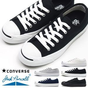 CONVERSE コンバース スニーカー メンズ レディース 全5色 JACK PURCELL|shoesbase