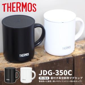 サーモス THERMOS 蓋付きマグカップ 真空断熱マグカップ JDG-350C アウトドア用品|シューズベース