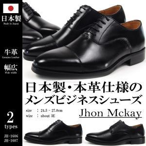Jhon Mckay ジョン マッケイ ビジネスシューズ メ...