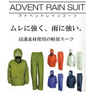 Kajimeiku カジメイク メンズ ADVENT RAIN SUIT  ムレに強く、雨に強い。 ...
