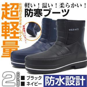 かるぬく ウィンターブーツ N-2503 メンズ...