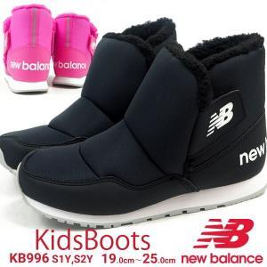 ブーツ キッズ ニューバランス new balance KB996|shoesbase