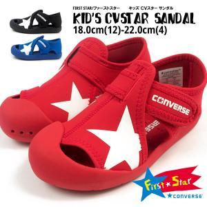 コンバース CONVERSE サンダル KID'S CVSTAR SANDAL キッズ CVスター サンダル 3CL424 3CL425 3CL426 キッズ|shoesbase