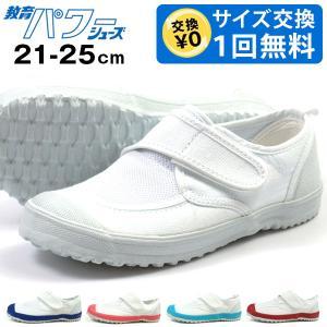 教育パワーシューズ 21.0〜25.0cm 上履き キッズ|shoesbase