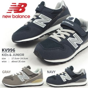 new balance ニューバランス スニーカー キッズ 全2色 KV996 CAY CEY