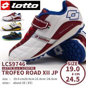 LOTTO ロット スニーカー キッズ 全3色 TROFEO ROAD XII JP トロフェオロード12 LCS9746の画像