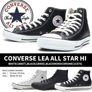 CONVERSE コンバース ハイカットスニーカー LEA ALL STAR HI 1B908 1B...