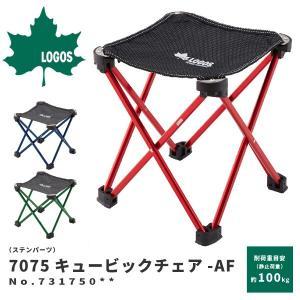 LOGOS ロゴス アウトドアチェア 折りたたみ椅子 (ステンパーツ)7075キュービックチェア-A...