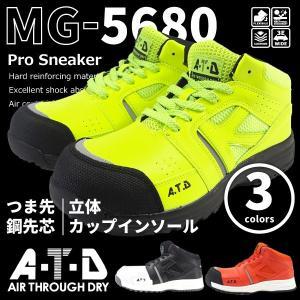 作業靴 プロテクティブスニーカー メンズ AIR THROUGH DRY MG-5680|シューズベースPayPayモール店