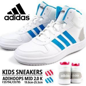 アディダス adidas スニーカー ADIHOOPS MID2.0K アディフープスミッド2.0 K F35794 F35795 キッズ|shoesbase