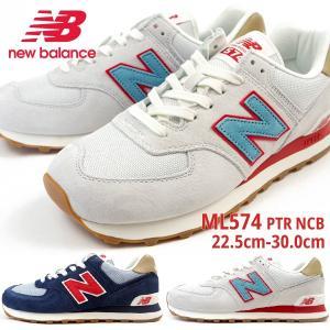 ニューバランス new balance スニーカー ML574 PTR NCB メンズ レディース|shoesbase