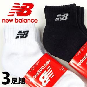 【即納】 ニューバランス new balance ソックス JASL7793 JASL7789 メン...